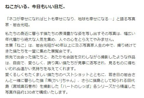 西武旭川店ホームページより