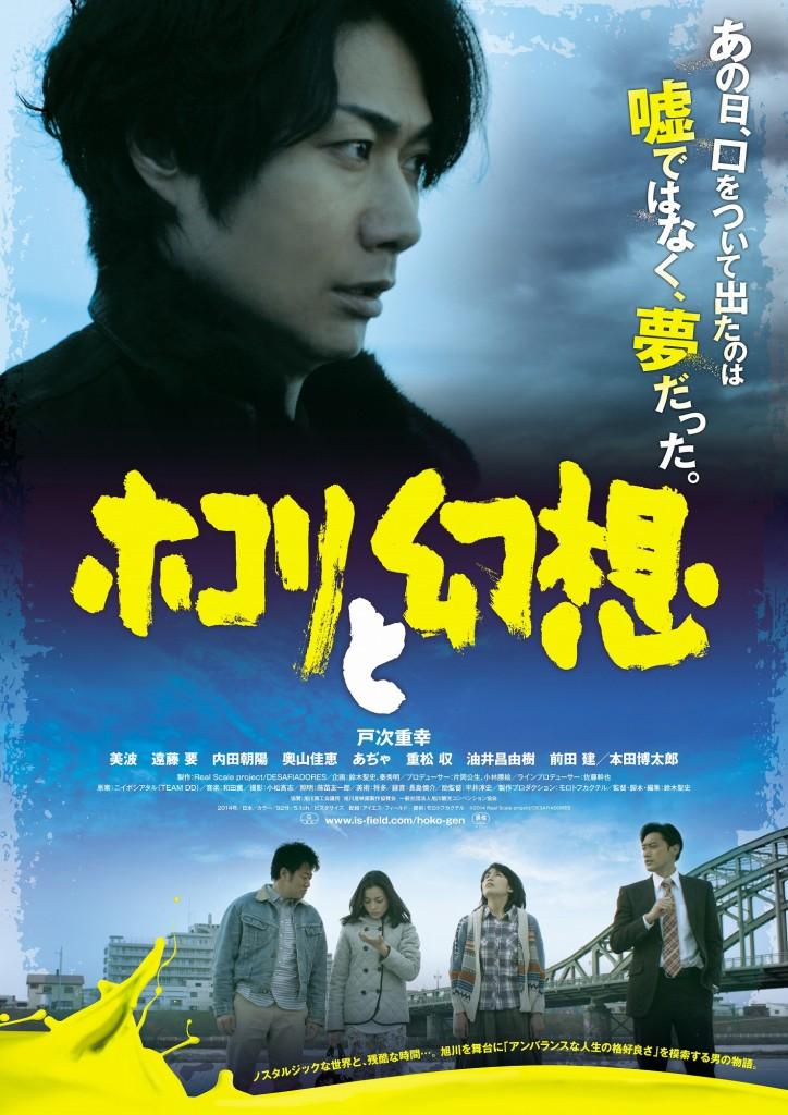 「ホコリと幻想」ポスタービジュアルG_poster_final