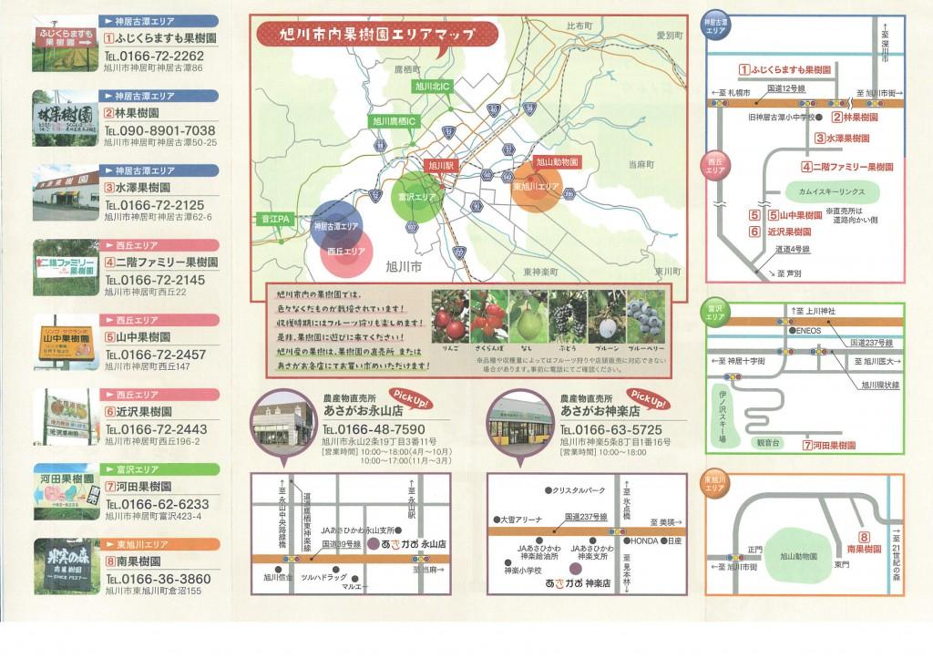 旭川市内果樹園マップ