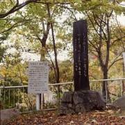九条武子歌碑