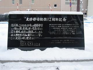 ユジノサハリンスク友好都市記念碑