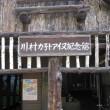 川村カ子トアイヌ記念館②
