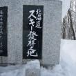 記念碑・冬