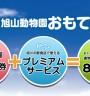 とってもお得な【旭山動物園おもてなし券】は4月29日(金)より発売いたします!