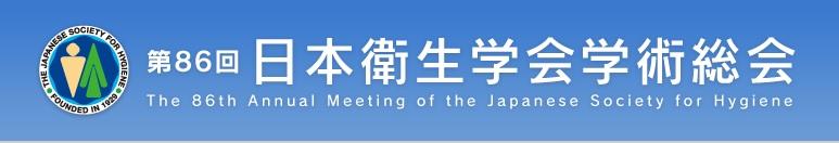 日本衛生学会学術総会