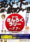 2016_36rally1