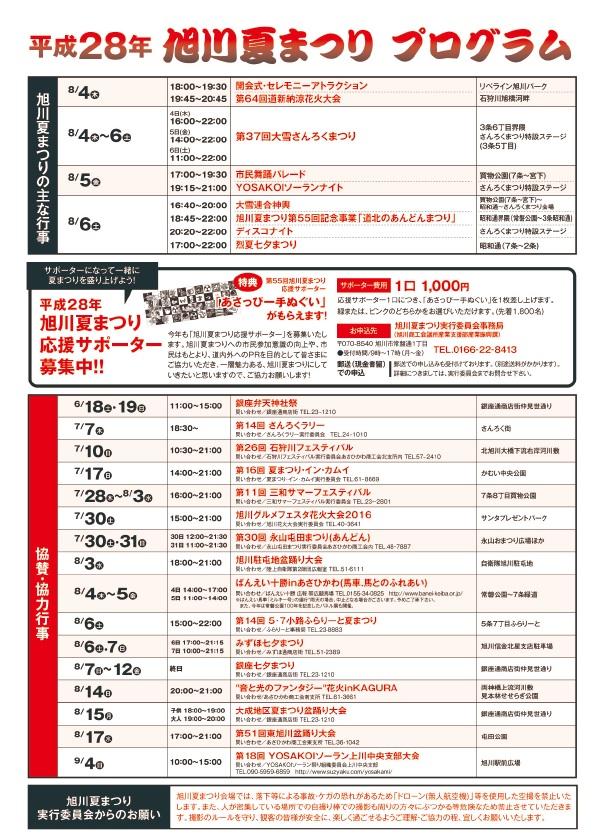 夏祭りプログラム