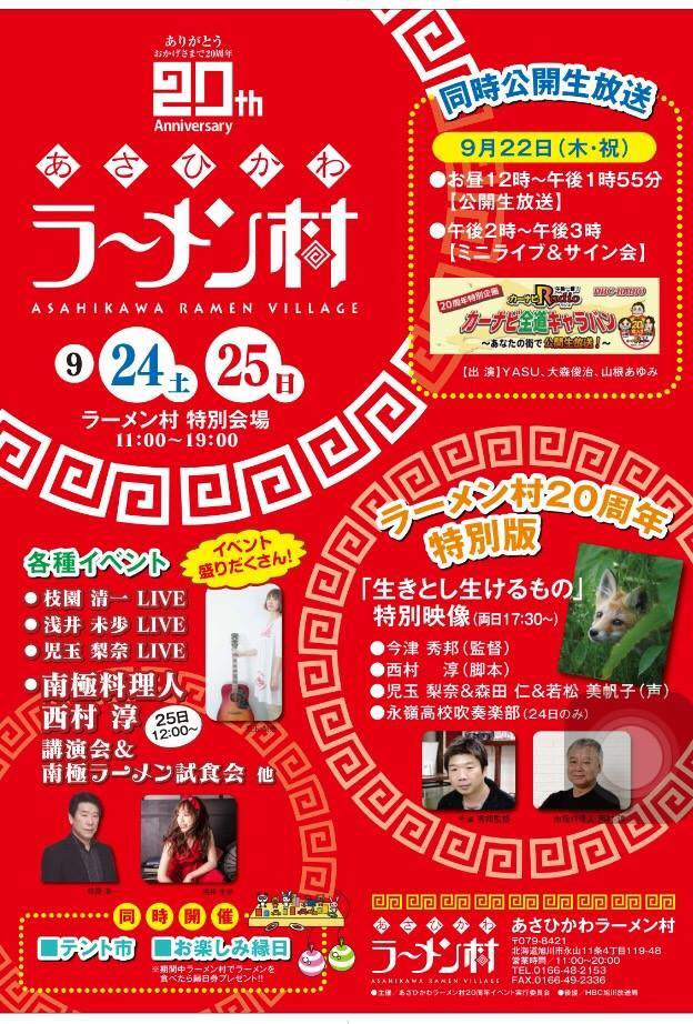 ラーメン村ポスター (2)