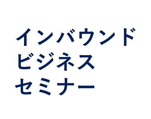 インバウンド題字