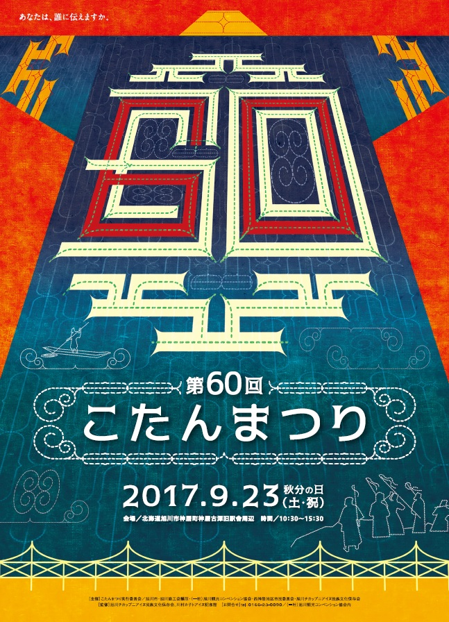 第60回こたんまつりポスター