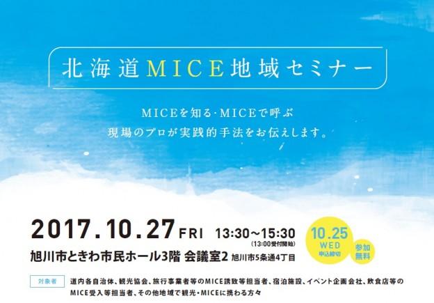MICEセミナー2017