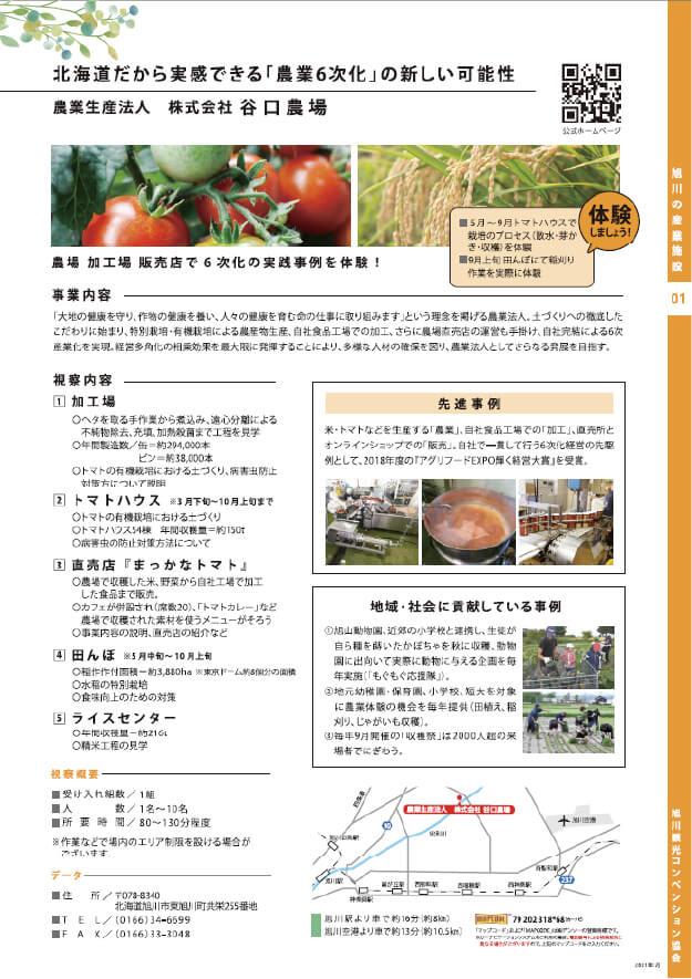 農業生産法人株式会社谷口農場 産業施設画像