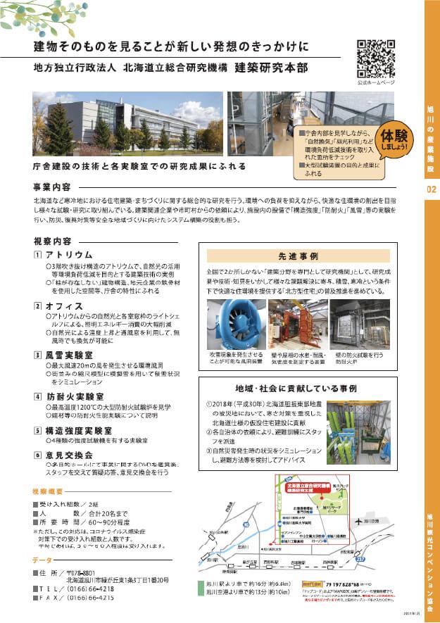 地方独立行政法人北海道立総合研究機構 建築研究本部 産業施設画像