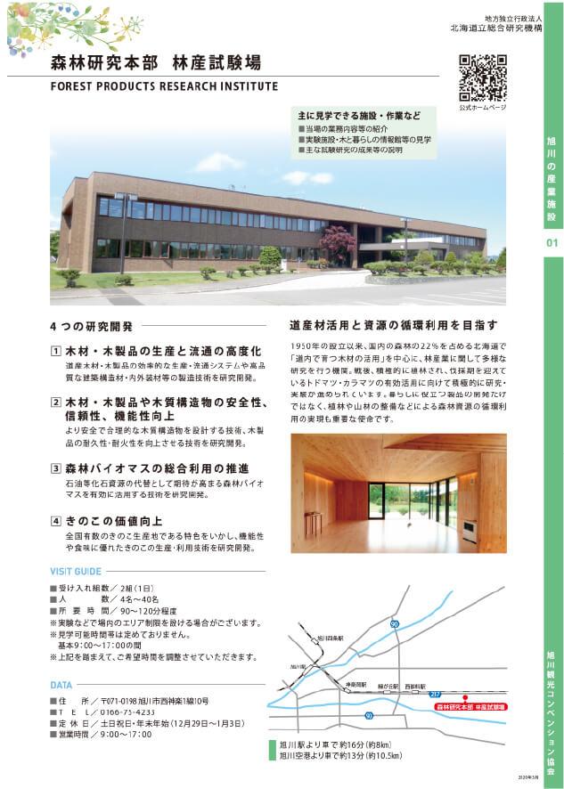森林研究本部 林産試験場 産業施設画像