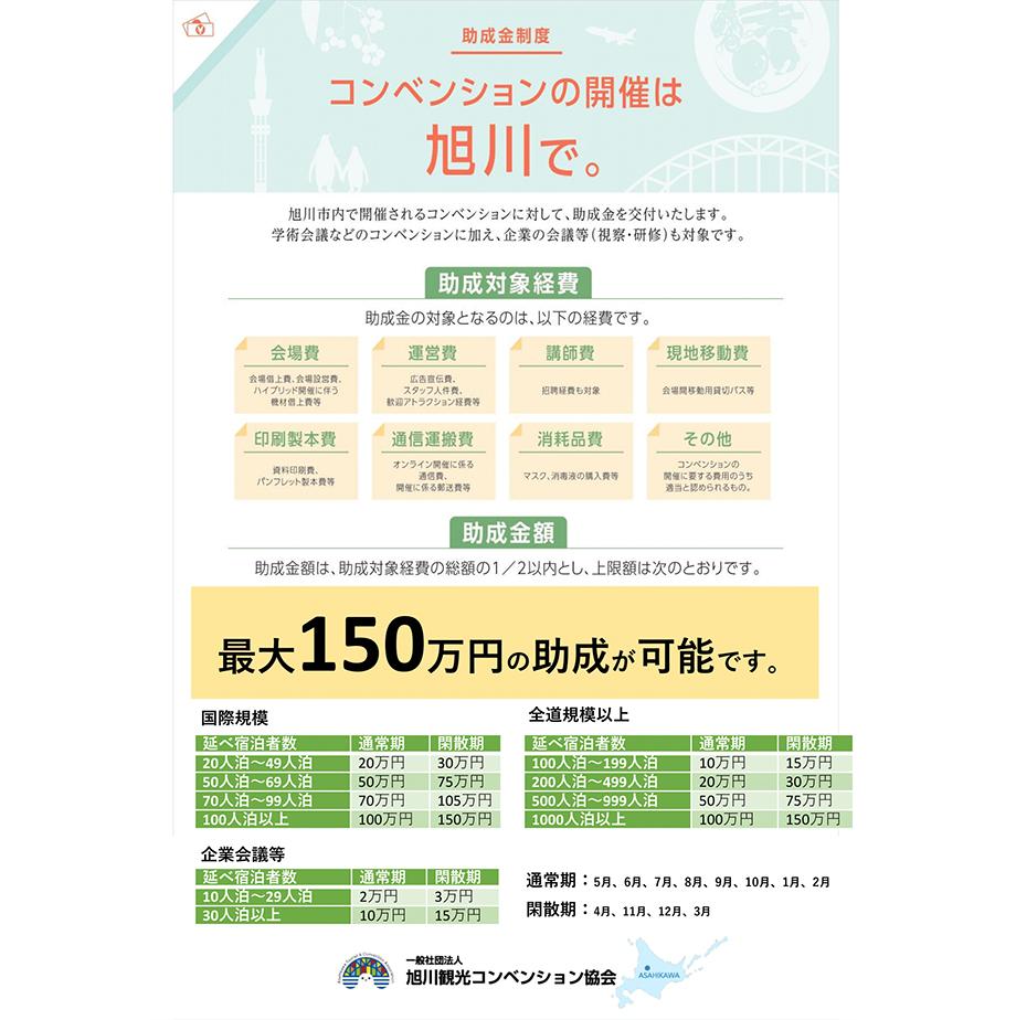 旭川コンベンション開催支援助成金の画像