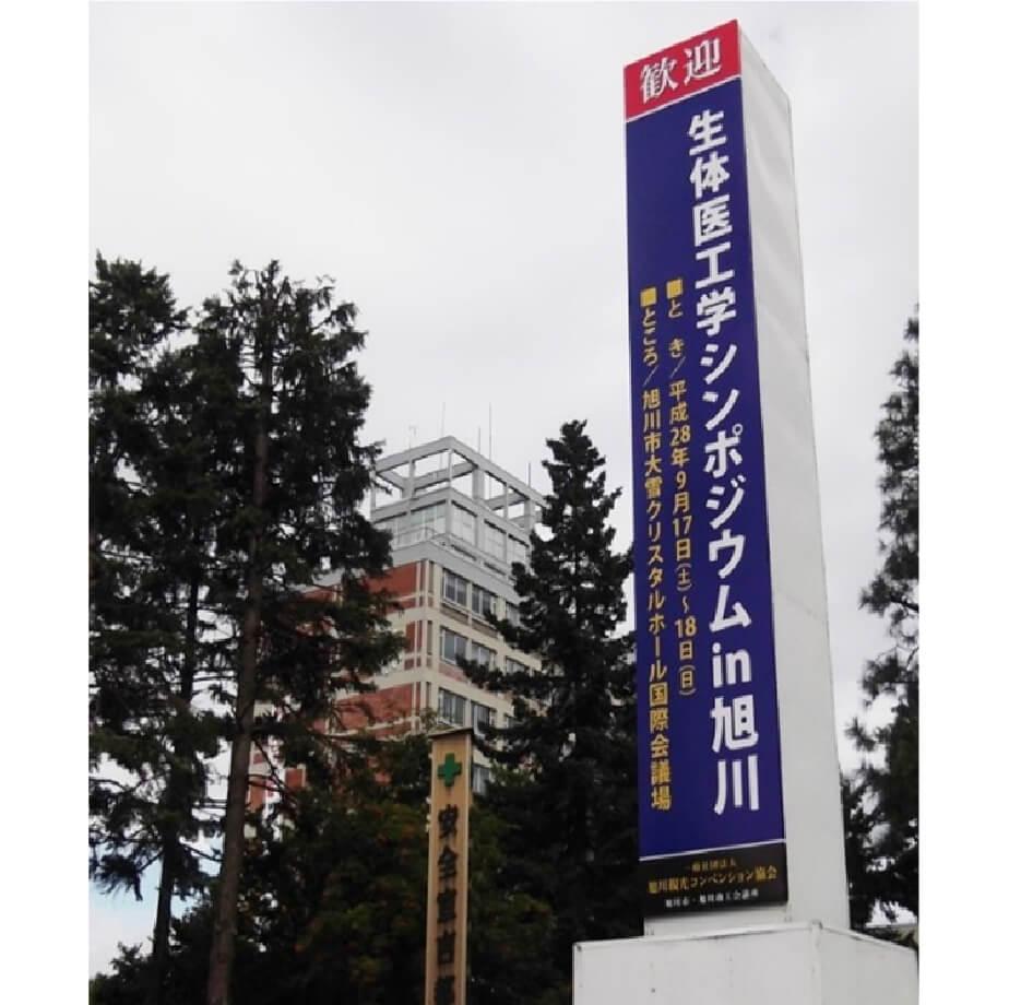 市役所広告塔の歓迎看板の設置の画像