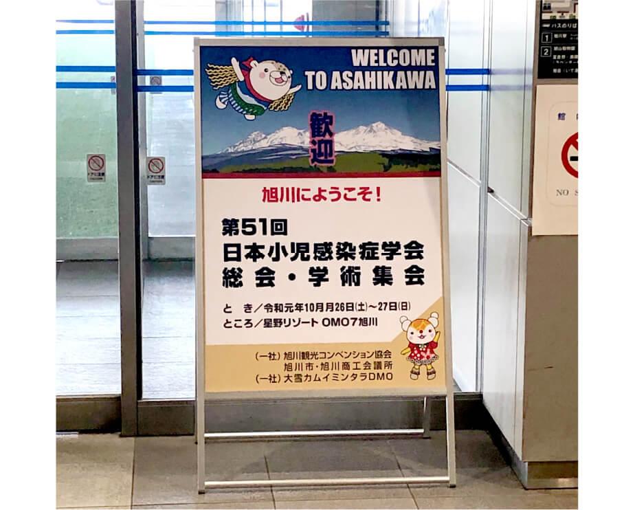 開催会場・旭川空港への歓迎看板の設置の画像