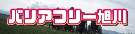 210126バナー広告(バリアフリー旭川)