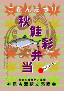 秋鮭彩弁当