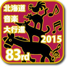 2015_音楽大行進_決定ol