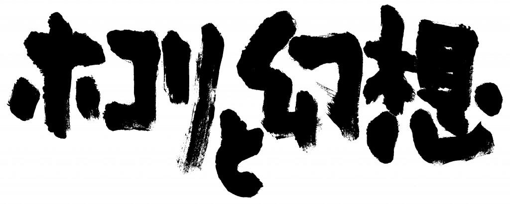 ホコリと幻想ロゴ