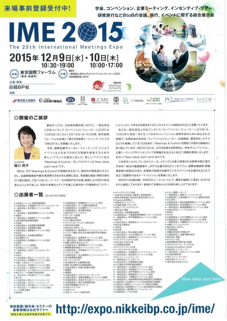 IME2015オモテ