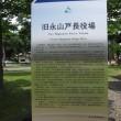 旭川市史跡等表示板