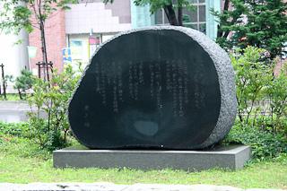 井上靖文学記念碑