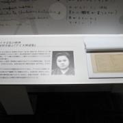 知里幸恵遺稿の展示(博物館内)