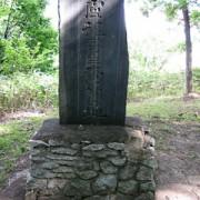 小説・寄生木(やどりき)ゆかりの地・記念碑