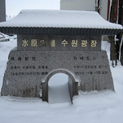 水原姉妹都市記念碑