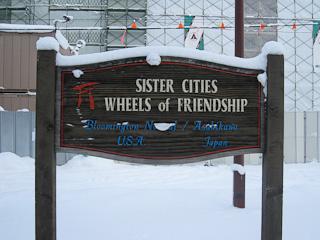 ブルーミントン市・ノーマル市姉妹都市記念碑