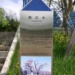 旭川市指定記念物に認定されています