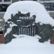 雪に埋もれた今野大力詩碑