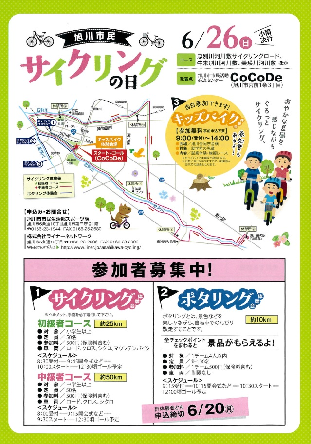 旭川市民サイクリングの日