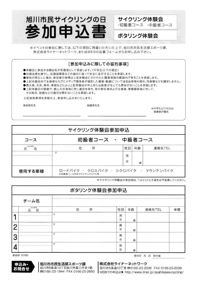 サイクリング申込書