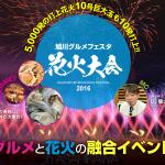 旭川グルメフェスタ2016