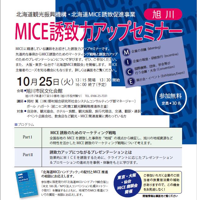 20161025Mice01