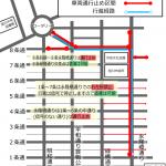 交通規制2