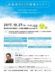 北海道MICEセミナー1