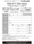 北海道MICEセミナー申込用紙