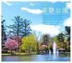常磐公園100th