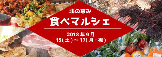 北北海道の美味しいものが大集合!北の恵み食べマルシェは9月15日~17日