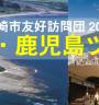 今年は旭川⇒宮崎の番!友好交流ツアー参加者募集中です