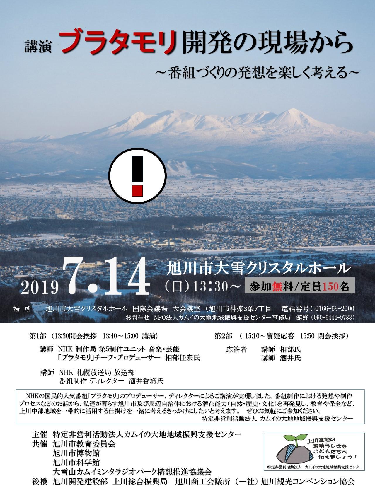 講演会 NHKブラタモリ