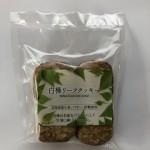 白樺の葉クッキー
