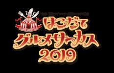 logo_hakodate